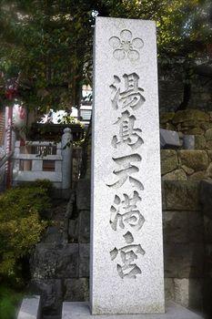 yushima-5.jpg